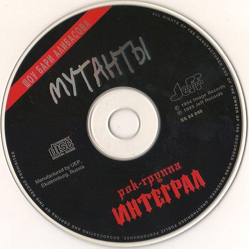 Интеграл - Мутанты (1994)