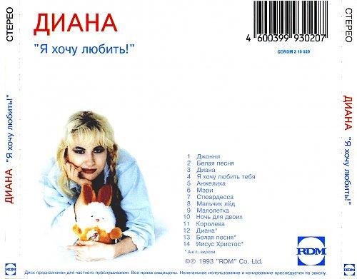Диана - Я хочу любить! (1993)