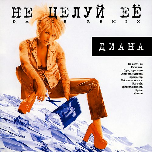 Диана - Не целуй её (1999)