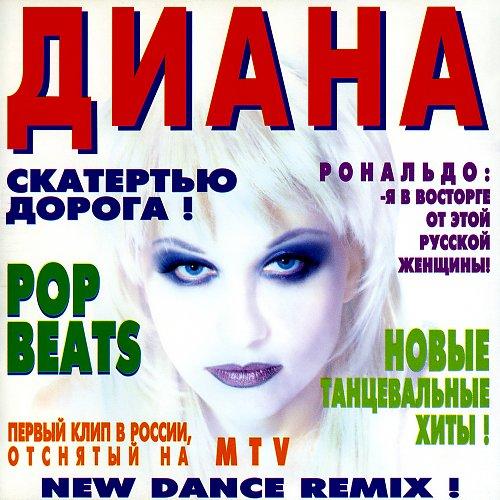 Диана - Скатертью дорога (1998)