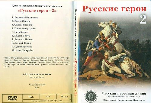 Русские герои (2013)