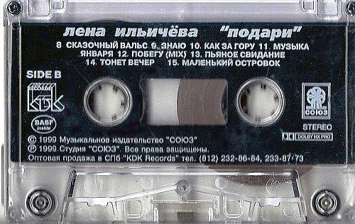 Ильичёва Лена - Подари (1999)