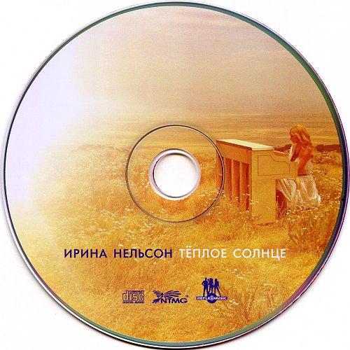 Нельсон Ирина - Тёплое солнце (2011)
