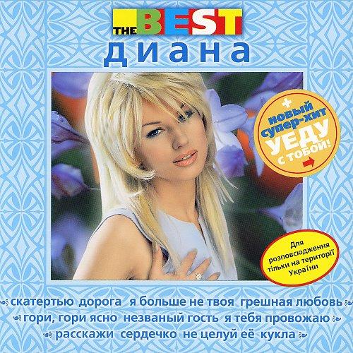 Диана - The Вest (1998)