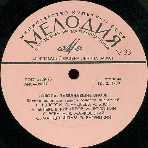 Голоса, зазвучавшие вновь - 100 лет звукозаписи (1978) [LP М40-39857-58]