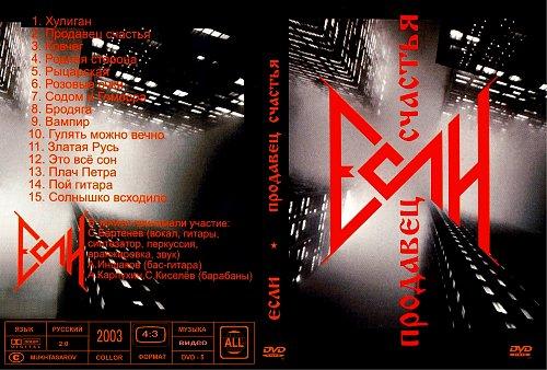 Если - Продавец счастья (2003)