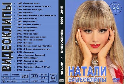 Натали - Видеоклипы (2015)