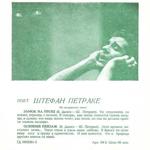 Поющие Гитары, ВИА / Штефан Петраке (1970) [Flexi ГД 0002261-2]