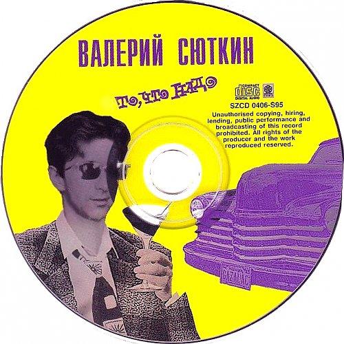 Сюткин Валерий - То, что надо (1995)