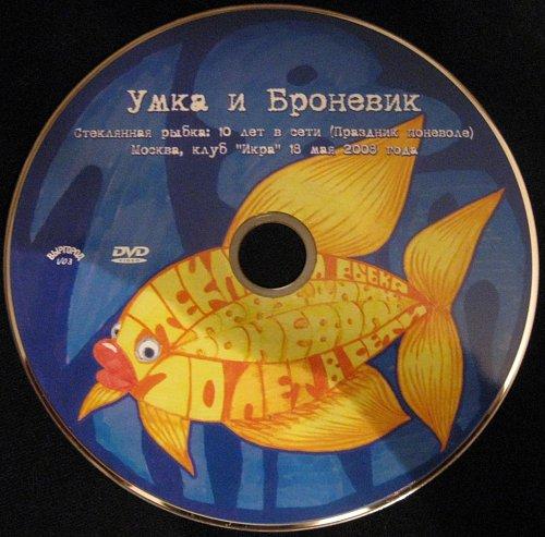 Умка и Броневик - Стеклянная рыбка: 10 лет в сети (2008)