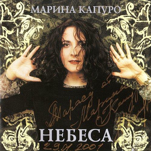 Капуро Марина - Небеса (2000)
