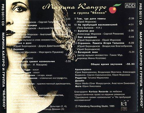 """Капуро Марина и группа """"Яблоко"""" - Песни и старинные романсы(1995)"""