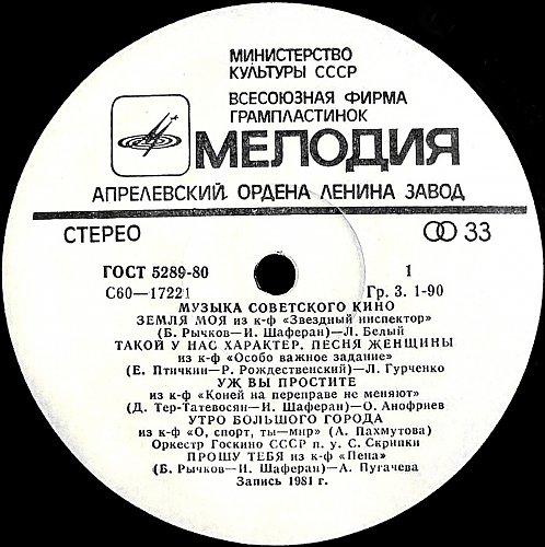 Музыка cоветского кино (1982) [LP С60-17221-2]