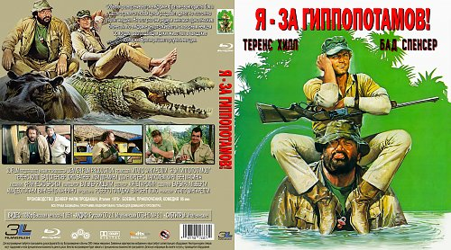 Я - за гиппопотамов / Io sto con gli ippopotami (1979)
