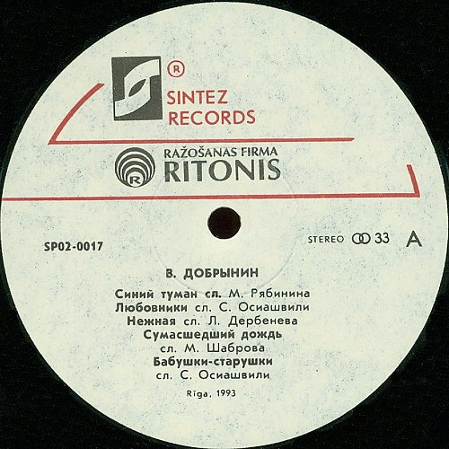 Добрынин Вячеслав - Любимые песни (1993) [LP Sintez Records / RiTonis SP02-0017]
