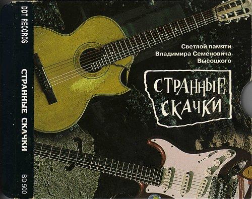 Странные Скачки (Памяти В.С.Высоцкого) 1996 [DDT Records]