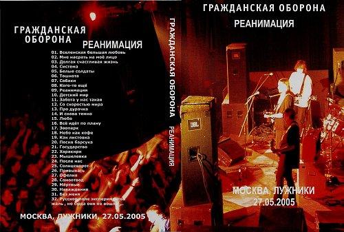Гражданская оборона - Реанимация (2005)
