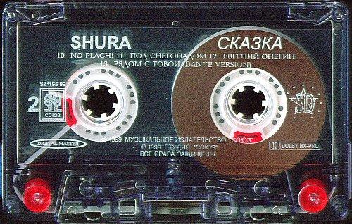 Шура - Сказка (1999)