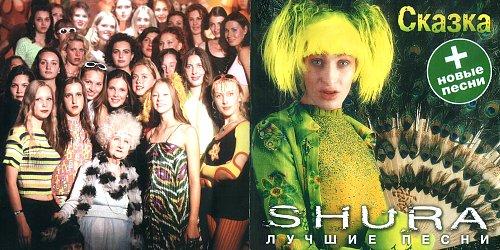 Шура / Shura - Сказка (1999)