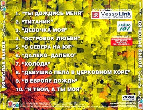 Быков Вячеслав - Девочка моя (1999)