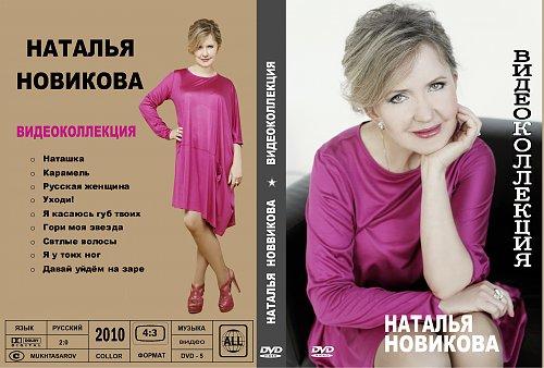 Новикова Наталья - Видеоколлекция (2010)