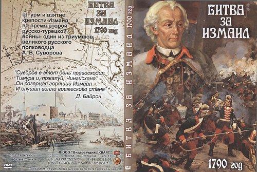 Битва за Измаил 1790 год (2010)