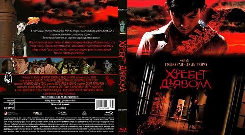 Хребет дьявола / El espinazo del diablo (2001)