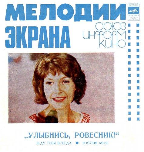 Мелодии экрана (Союзинформкино) - 1. Жду тебя всегда (1976) [Flexi Г62-05821-2]