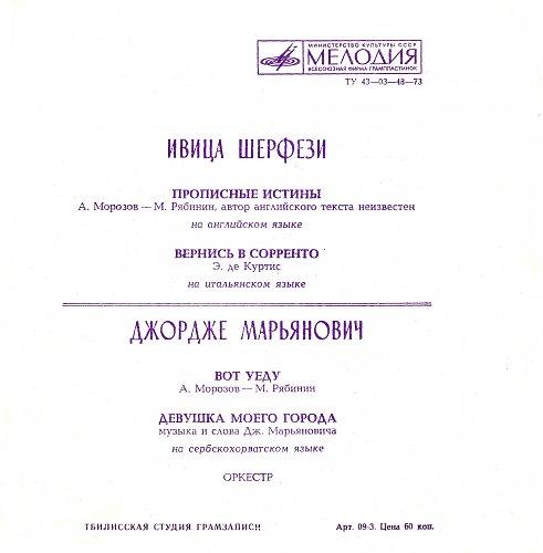 Ivica Šerfezi ( Ивица Шерфези) / Đorđe Marjanović (Джордже Марьянович) (1976) [Flexi Г62-05545-6]