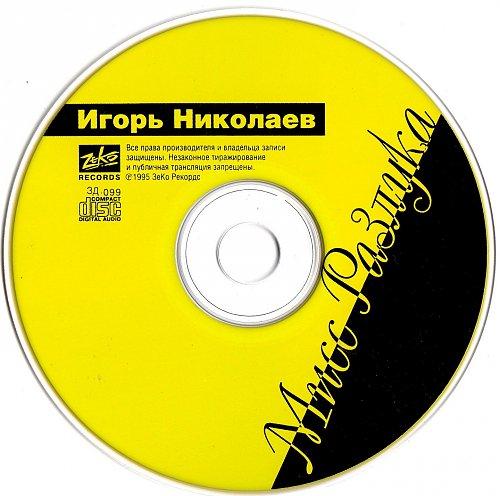 Николаев Игорь - Мисс Разлука (1991)