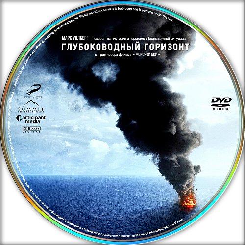 Глубоководный горизонт / Deepwater Horizon (2016)