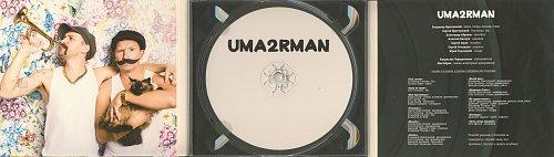 Уматурман (Uma2rman) - Пой, весна! (2016)