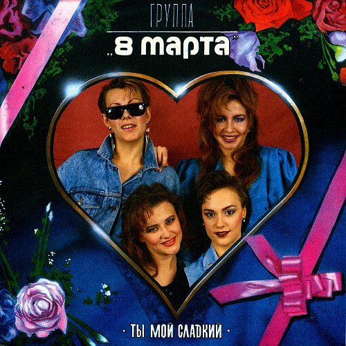 8 Марта, группа - Ты мой сладкий. Песни В. Добрынина (1993) [LP Апрелевка Саунд M 0014]