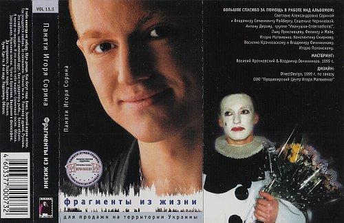 Иванушки International - Памяти Игоря Сорина ''Фрагменты из жизни'' (1999)