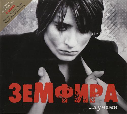 Земфира - ...лучшее (2010)