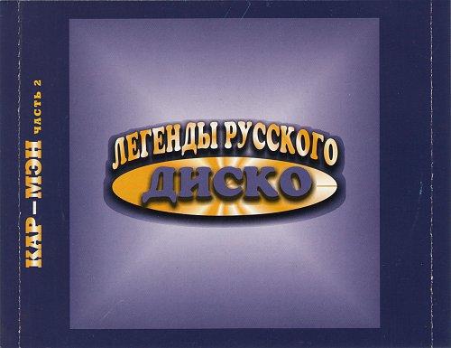 Кар-мэн - Легенды русского диско (часть 2) (2000)