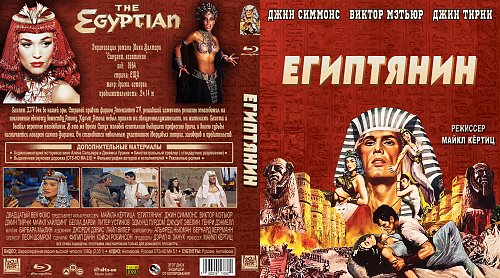 Египтянин / The Egyptian (1954)