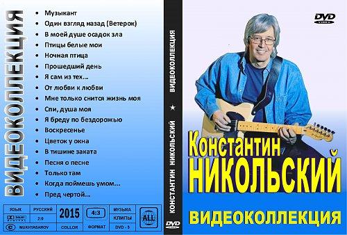 Никольский Константин - Видеоколлекция (2015)
