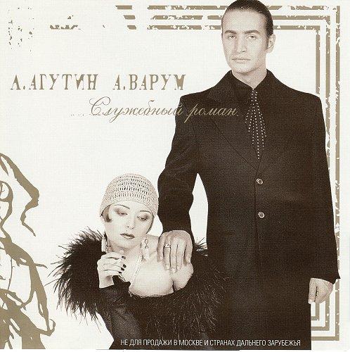 Агутин Леонид, Варум Анжелика - Служебный роман (2000)