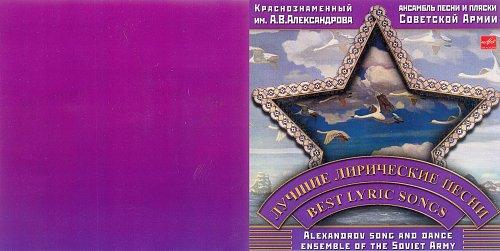 Краснознаменный им. А.В. Александрова ансамбль Советской Армии - Лучшие лирические песни (2006)