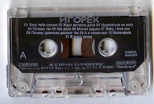 Игорёк - Золотые хиты 2005 (2005)