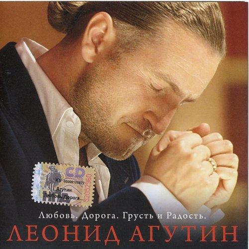 Агутин Леонид - Любовь. Дорога. Грусть и Радость (2007)
