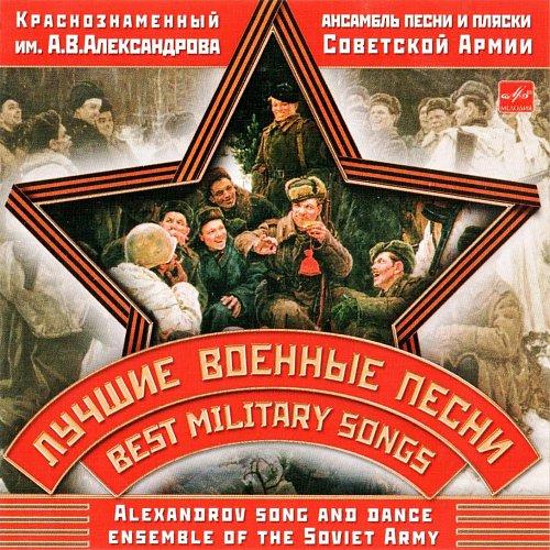 Краснознаменный им. А.В. Александрова анс. Советской Армии - Лучшие военные песни (2006)