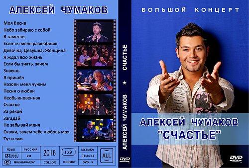 Чумаков Алексей - Счастье (2016)