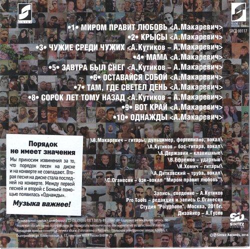 Машина Времени - Вы (2016)