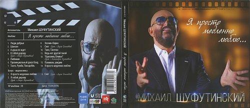 Шуфутинский Михаил - Я просто медленно люблю (2016)