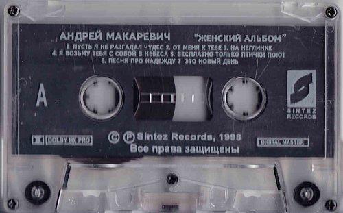 Макаревич Андрей - Женский альбом (1998)
