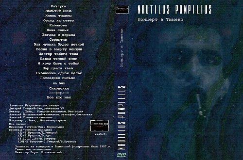 Наутилус Помпилиус - Концерт в Тюмени (1987)