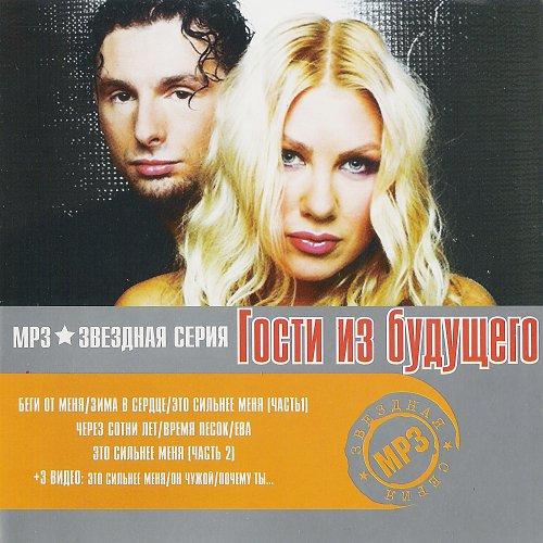 Гости из будущего - Звёздная серия (2004)