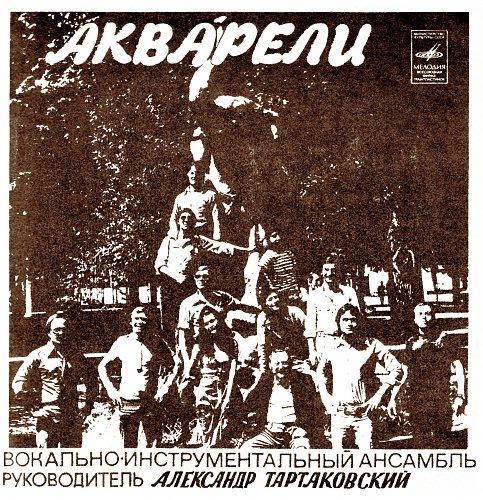 Акварели, ВИА - 1.Три слова про любовь (1978) [Flexi Г62-06661-2]
